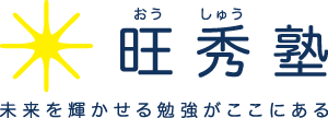 旺秀塾・松山市・個別指導塾