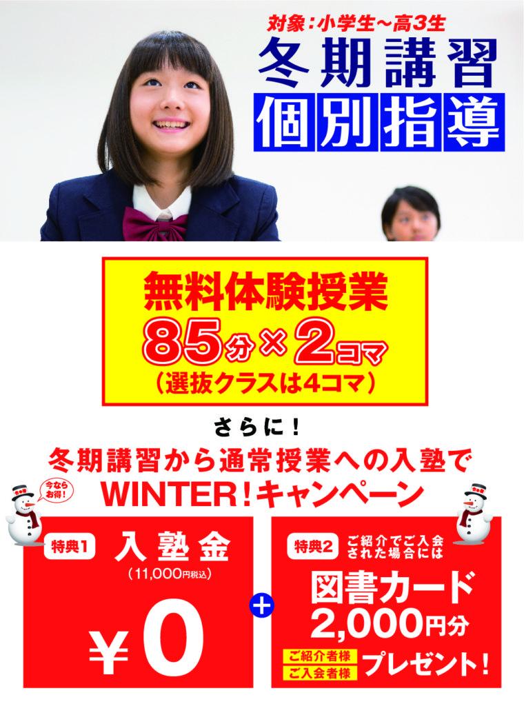 冬期講習キャンペーン。85分2コマ無料、入塾金無料、ご紹介キャンペーン