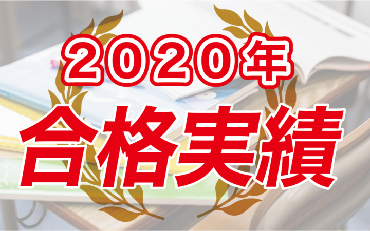 2020年合格実績